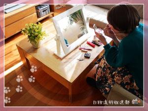 「快速上妝術」成功的關鍵是來自「房子的環境」!