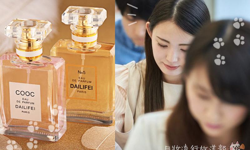 學生的香水使用方法!