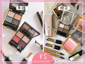 專櫃彩妝和開架彩妝差別在哪