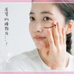 重新認識你的肌膚!找到符合自己肌膚種類的護理方式