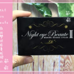 Night Eye Beaute夜用雙眼皮養成膠水的網路評價及小編測試效果大整合~!