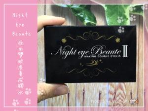 Night Eye Beaute夜用雙眼皮養成膠水2