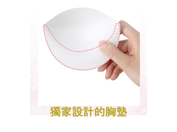 Angellir舒柔蕾居家美胸內衣的專屬胸墊設計