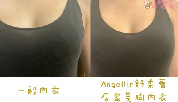 使用Angellir舒柔蕾居家美胸內衣後