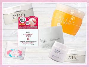 7種推薦卸妝膏