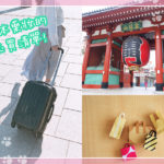 【2021年最新版】小編也想私藏的日本藥妝必買清單!
