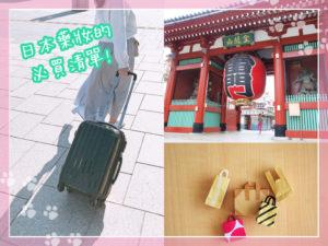 必買日本藥妝清單