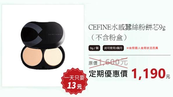 CEFINE水感蠶絲粉餅芯的官方網站