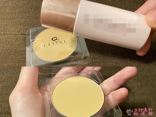 開箱CEFINE水感蠶絲粉餅芯的小編