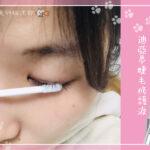 迪亞夢睫毛修護液的好評價是真的嗎?小編開箱體驗真實效果!