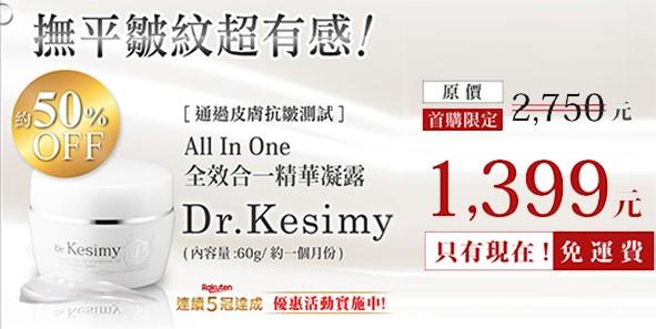 Dr.Kesimy珂絲密全效合一精華凝露的官方網站