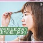 在意頭髮乾燥的人必看!改善、修復髮質的護髮方法在此!