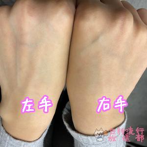 雙手的對比照