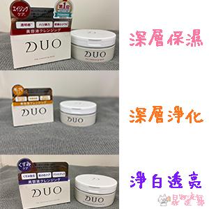 DUO麗優五效合一卸妝膏的3款類型