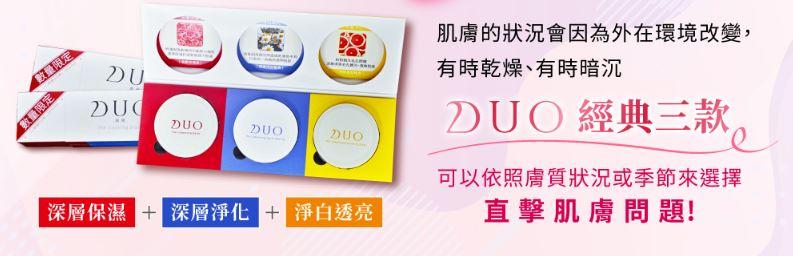 DUO麗優五效合一卸妝膏mini五效合一卸妝膏三件組