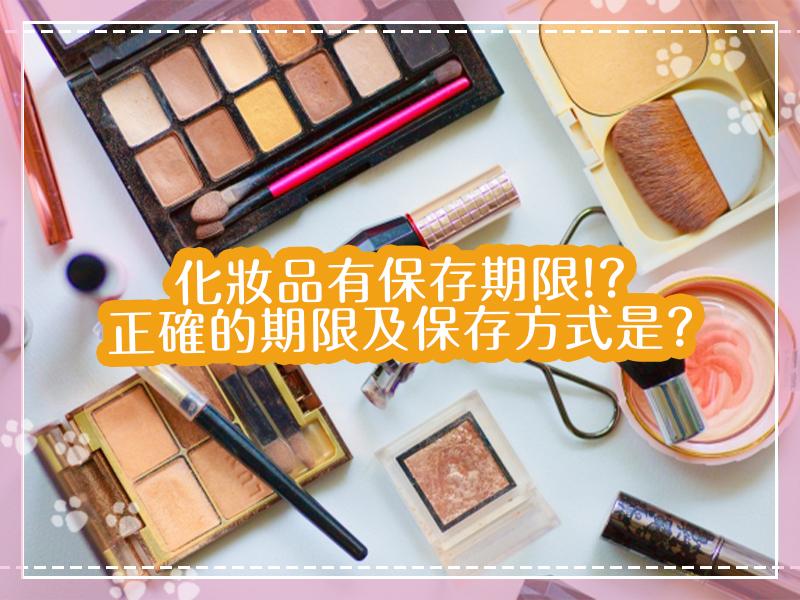 化妝品保存期限是?