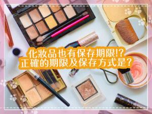 化妝品的保存期限、方式是?