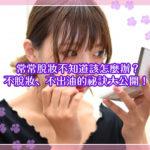 從今天開始學會脫妝防止術!不脫妝、不出油的祕訣大公開!
