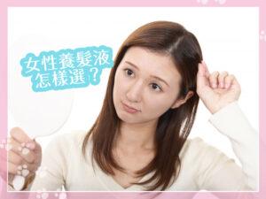 改善掉髮的女性養髮液推薦