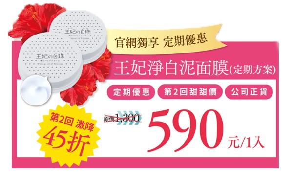 王妃淨白保濕泥面膜的台灣官網售價