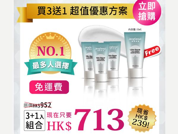 JeogSeoul漢城淨雪積雪草淨痘淡痕乳霜的香港官網