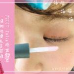 【小編開箱】JUICY Jolie絕世翹麗植物性睫毛美容液能打造完美睫毛!?評價和效果大整合!