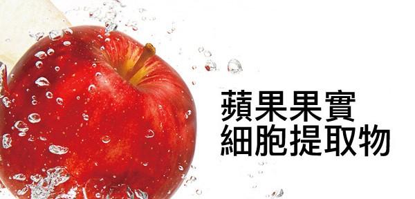 JUICY Jolie絕世翹麗植物性睫毛美容液的瑞士的蘋果細胞