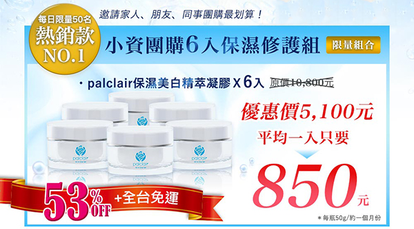 palclair保濕美白精萃凝膠的官方優惠方案