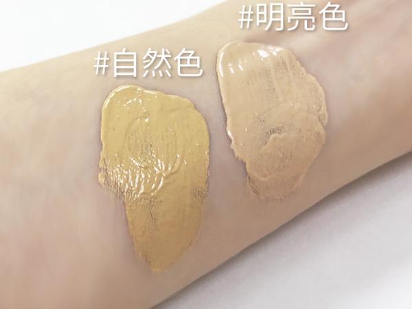 瑪珂蕾貝潤澤透顏持妝精華粉底液的自然色和明亮色