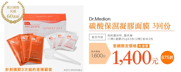 Dr.Medion碳酸保濕凝膠面膜的官方網站