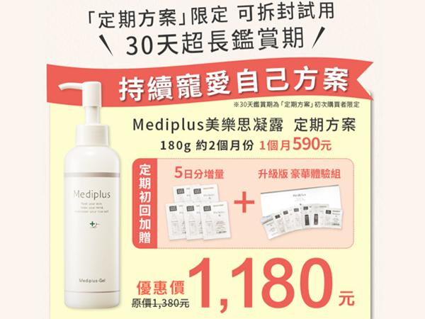 Mediplus美樂思凝露的官方網站