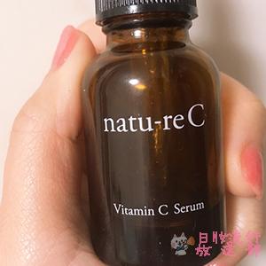natu-reC精華液
