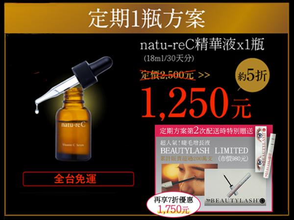natu-reC精華液的官方網站