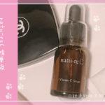 【小編開箱】日本「natu-reC精華液」真的對痘痘有效果嗎?評價說還能美白?!