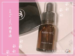 natu-reC精華夜