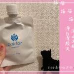 日本的海山泥礦淨白潔顏泥(Palclair Creamieux)的評價是?小編來開箱看看它改善毛孔問題的效果吧!
