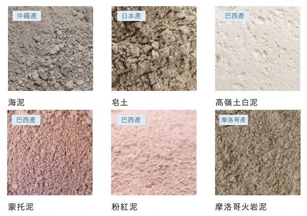 海山泥礦淨白潔顏泥的6種天然礦物泥