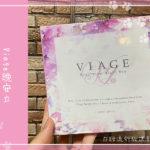 Viage晚安立體美型內衣真的好穿嗎?評價、效果、小編開箱大整合!